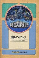 貝獣物語 冒険ハンドブック