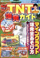 TNT爆発ガイド