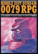 ランクB)GUNDAM:0079RPG