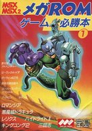 ランクB)PC MSX メガROMゲーム必勝本(1)