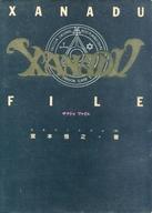 状態不備)XANADU FILE ザナドゥ ファイル(状態:ページ割れ有り)