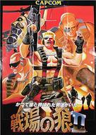 戦場の狼II (ポスターのみ)