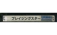 ブレイジングスター [基板のみ] (状態:プラカード付/カセット状態難)