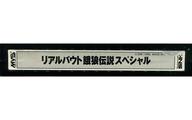 リアルバウト餓狼伝説スペシャル [基板のみ] (プラカード付)