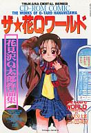 花見沢Q太郎作品集 With CD-ROM Win 3.1/95&Mac対応
