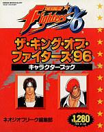 ザ・キング・オブ・ファイターズ'96 キャラクターブック