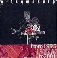 u-1kumakura 熊倉裕一画集 works1995~2001