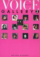 VOICE GALLERY~ボイス ギャラリー~2