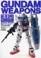 機動戦士ガンダム / ガンダムウェポンズ マスターグレードモデル ガンダムGP-01編