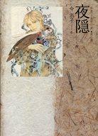 画集 百鬼夜行抄 Vol.2 夜隠(よごもり)