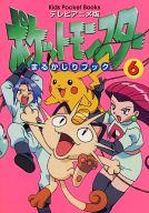 テレビアニメ版 ポケットモンスター まるかじりブック6