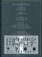 ゴリラ・キック!GORILLA☆KICK! 田島昭宇ラフ画集