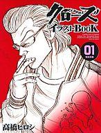 クローズイラストBOOK Vol.01 坊屋春道