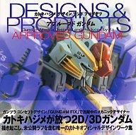 Katoki Hajime DESIGNS&PRODUCTS APPROVED GUNDAM カトキハジメ デザイン アンド プロダクツ アプルーブド ガンダム
