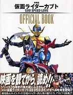 劇場版 仮面ライダーカブト GOD SPEED LOVE OFFICIAL BOOK