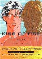 春を抱いていた KISS OF FIRE 新田祐克 (付録無し)