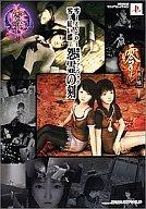 零-zero- 零-紅い蝶- 恐怖ファンブック 怨霊の刻