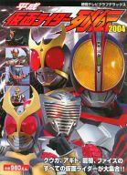平成 仮面ライダー列伝2004 クウガ・アギト・龍騎・ファイズのすべての仮面ライダーが大集合!!