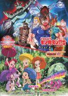 パンフレット 2001夏 東映アニメフェア デジモンテイマーズ /キン肉マンII世/も~っと!おジャ魔女どれみ