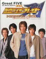 Great FIVE the Movie Edition 劇場版 仮面ライダーブレイド MISSING ACE