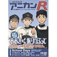 別冊アニカンR おおきく振りかぶって School Days 001