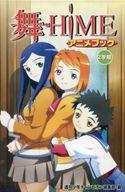 舞-HiMEアニメブック 2学期