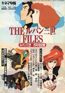 THE ルパン三世 FILES