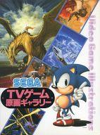 SEGA テレビゲーム原画ギャラリー