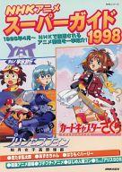 NHKアニメ スーパーガイド1998