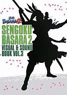 戦国BASARA2 VISUAL&SOUND BOOK VOL.3