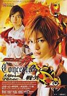 仮面ライダーキバ キャラクターヴィジュアルガイド2 <Concerto>