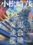 小松崎茂1 帝国連合艦隊