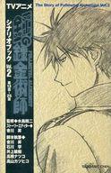 TVアニメ鋼の錬金術師シナリオブック Vol.2