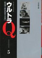 ウルトラQ(5) フィルム・ブックス