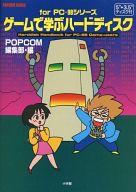 ゲームで学ぶハードディスク for PC-98シリーズ