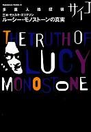 ルーシー・モノストーンの真実 多重人格探偵サイコ