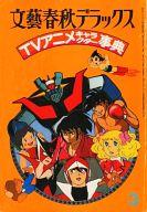 文藝春秋デラックス TVアニメキャラクター事典