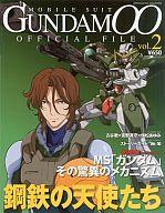 機動戦士ガンダム00 オフィシャルファイル Vol.2