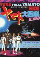 宇宙戦艦ヤマト完結編大百科PART2