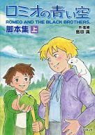 ロミオの青い空 脚本集(上)
