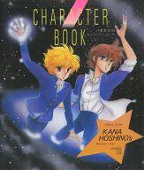 星野架名キャラクターブック