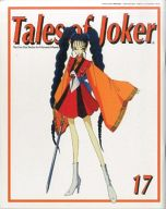 Tales of Joker 17 THE FIVE STAR STORIES for MAMORU MANIA