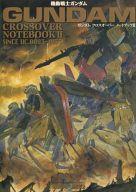 ガンダム クロスオーバー ノートブックII SINCE UC.0083~0153 近藤和久画集2