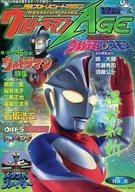 ウルトラマンAGE Vol.3