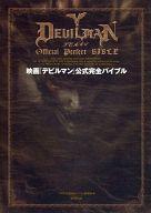 映画「デビルマン」公式完全バイブル