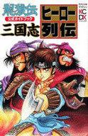 龍狼伝公式ガイドブック 三国志ヒーロー列伝