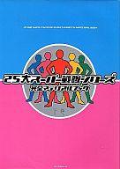 25大スーパー戦隊シリーズ完全マテリアルブック 下巻