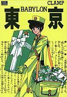 東京BABYLON ポストカード・ブック