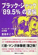 ブラックジャック「89.5%」の苦悩