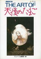 THE ART OF 天使のたまご 増補改訂版